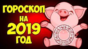 Гороскоп на 2019 год — ASTROLOG CENTER